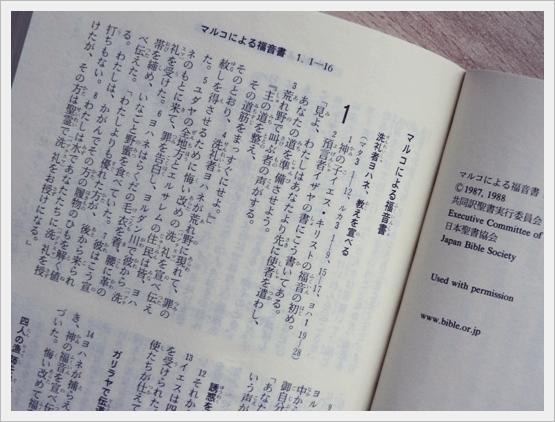 """In diretta dal """"mio"""" Vangelo: il Vangelo di Marco, in Giapponese, a quanto pare, inizia così."""